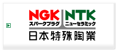 NGK SPARK PLUG CO.,LTD.